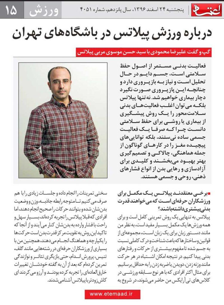 حسن موسوی مربی پیلاتس